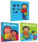 米可長大了系列套書(米可第一天上學 + 米可要當哥哥了+米可會用小...【城邦讀書花園】