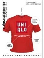二手書博民逛書店《全世界都穿UNIQLO:不景氣也能大賣!揭開日本首富柳井正一勝