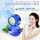 KDK水漾潤澤修護唇部小藍瓶7g