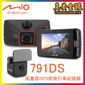 【真黃金眼】Mio MiVue™ 791DS 791S+A30=791DS 星光夜視GPS行車紀錄器