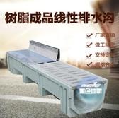 地??板 排水溝成品樹脂水溝槽U型槽不銹鋼縫隙式水溝地溝格柵蓋板T