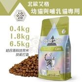 *King Wang*北歐艾格《幼貓與哺乳貓專用配方》6.5kg/包
