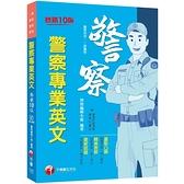 警察專業英文(關鍵字詞貼心標記)(10版)(一般警察/警察特考)