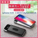 【現貨】joyroom無線充行動電源 iPhonex移動電源 蘋果8P 超薄 便攜 QI快充 三星S8