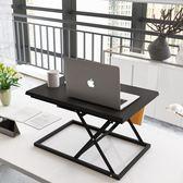 85折免運-電腦桌愛多特升降桌站立式辦公電腦桌桌上桌可折疊辦公桌行動式工作台WY