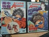 挖寶二手片-B02--正版DVD-動畫【高中物語:壞小子1+2 套裝系列2部合售】-(直購價)