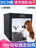 春影80cm小型攝影棚拍照補光燈套裝大型簡易迷你攝影燈箱便攜摺疊led靜物拍攝台柔光 NMS台北日光