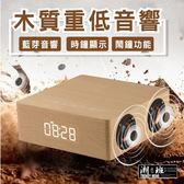 『潮段班』【VR00A217】藍芽鬧鐘木質重低音響喇叭/大功率插卡音響時鐘
