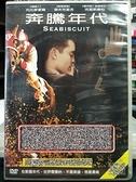 挖寶二手片-0B03-087-正版DVD-電影【奔騰年代】-陶比麥奎爾(直購價)
