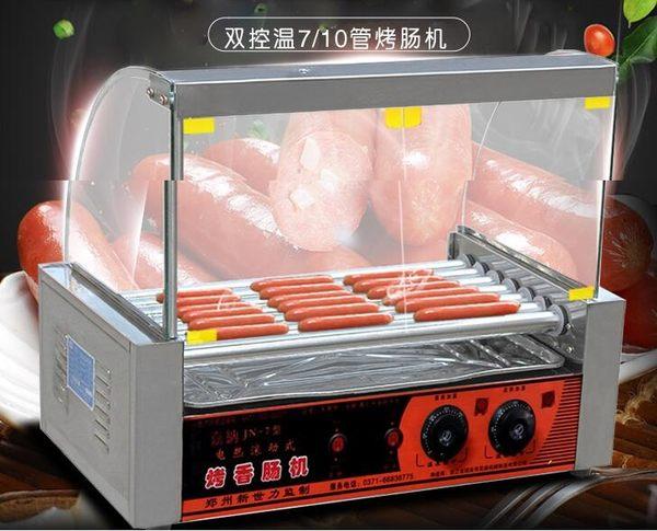 台灣烤腸機商用7管10管全自動雙控溫雙層熱狗機 烤香腸機帶門照明   極客玩家  igo  220v