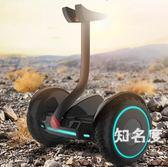 平衡車 自電動平衡車成年大人學生兒童8-12代步智慧體感思維越野雙輪車T 2色