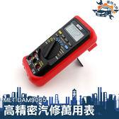 『儀特汽修』高精密型汽車萬用電錶 汽修萬用表 12V電瓶檢測 微電流測量 MET-DAM9065