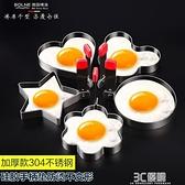 廚房神器 德國博浪加厚304不銹鋼煎蛋器模型神器雞蛋創意愛心便當不黏模具 3C優購