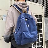 港風後背包男士大容量休閒韓版帆布大學生高中書包女時尚潮流背包 卡布奇諾