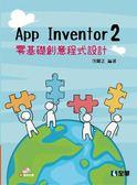 App Inventor 2 零基礎創意程式設計