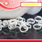 銀鏡DIY S925純銀材料串珠配件/C型雙層圈雙層環(直徑5mm)~適合手作蠶絲蠟線(非白鋼or合金)