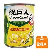 綠巨人金玉雙色玉米粒(小罐)198g(7oz)(24入)/箱【康鄰超市】