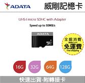 【ADATA 威剛】64G Class10 MicroSD 記憶卡 適用 手機 行車紀錄器 相機 高相容性