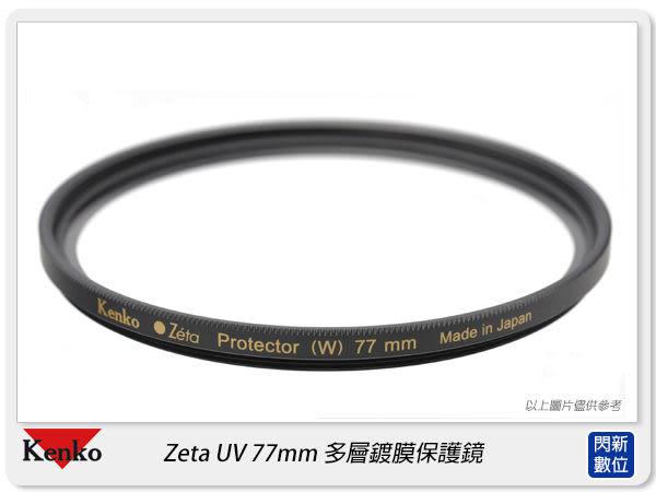 【分期0利率,免運費】Kenko Zeta L-41/L41 UV 77mm 多層鍍膜保護鏡 透光率99.4%