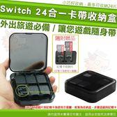 任天堂 SWITCH 遊戲卡帶收納盒 正方形 24in1 24片 收納盒 卡帶收納 遊戲片收納 24合一 遊戲盒 卡帶盒