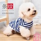 狗狗衣服小型犬比熊博美法斗貓咪寵物背心夏季春秋薄款【匯美優品】