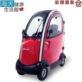 【海夫健康生活館】必翔 電動代步車 Cabin/全罩/附車門(TE-889XLSN Cabin)