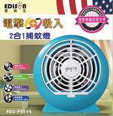 【樂悠悠生活館】EDISON愛迪生 電擊吸入式2合一補蚊燈 (EDS-P5544)