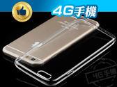 超薄隱形套 0.3mm 透明 TPU 清水套 728 816 820 M9~4g手機