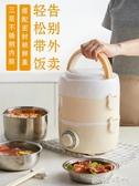 電熱飯盒加熱保溫定時可插電蒸飯熱飯神器便當盒上班族帶飯便攜小 歐韓時代