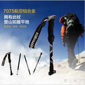 登山杖 折疊登山杖戶外非碳素外鎖五節伸縮超輕超短徒步手杖彎柄拐杖 CP3137【野之旅】