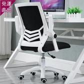 辦公椅電腦椅家用懶人辦公椅升降轉椅簡約座椅學生宿舍靠背現代椅子
