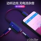 耳機轉接頭蘋果7耳機轉接頭iPhoneX轉換頭8plus手機充電聽歌XS轉換器二合一轉接線  color shop