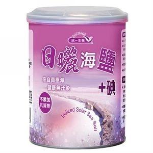 統一生機~日曬海鹽+碘600公克/罐~特惠中