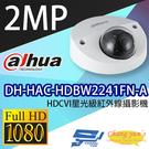 高雄/台南/屏東監視器 DH-HAC-HDBW2241FN-A HDCVI星光級紅外線攝影機 大華dahua