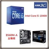 ( i5-10400 + B560M-A) 華碩 ASUS PRIME B560M-A 主機板 + Intel Core i5-10400 中央處理器
