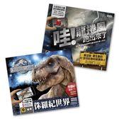 3D 擴增實境APP 互動套書(侏羅紀龍捲風)三采(購潮8 )