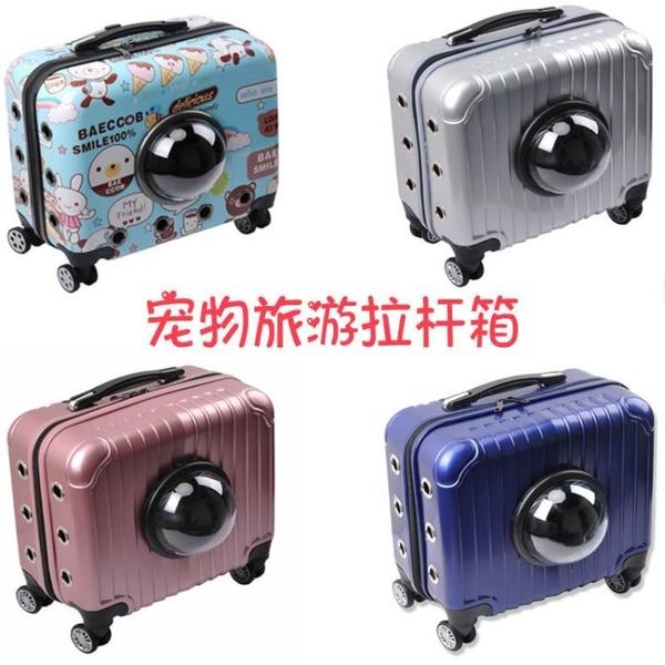 16寸貓狗寵物拉桿箱多功能便攜式寵物箱萬向輪拉桿箱寵物背包透氣