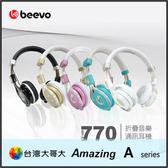☆Beevo BV-HM770 耳罩式耳機/麥克風/電腦/手機/平板/MP3/台灣大哥大 TWM A4/A4S/A4C/A5/A5S/A5C/A6/A6S/A7/A8