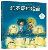 給芬恩的燈籠:陪伴孩子了解自閉症【城邦讀書花園】