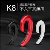 K8 耳掛式藍芽耳機 新款不入耳藍牙耳機 無線開車耳塞  米蘭shoe
