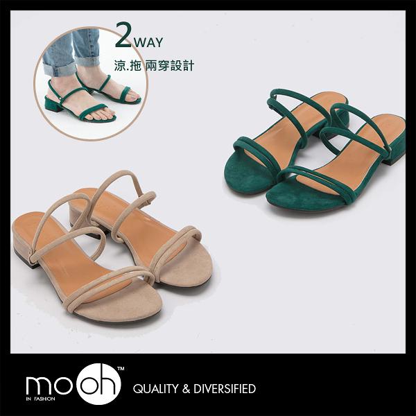 涼鞋 兩穿麂皮絨繞帶粗跟涼鞋 綠色 杏色 mo.oh(歐美鞋款)