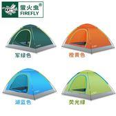 戶外旅行登山野營防雨帳篷xx2257 【每日三C】
