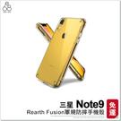 免運 三星 Note9 N9600 軍規防摔 Ringke Fusion 手機殼 透明背板 四角背蓋 保護殼 保護套 REARTH