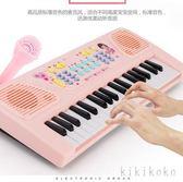 37鍵電子琴兒童玩具禮物嬰幼益智鋼琴初學者男女孩1-2-6周歲寶寶   XY3278  【KIKIKOKO】