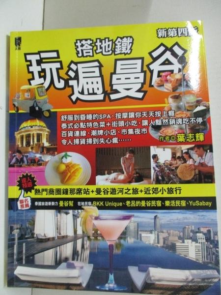 【書寶二手書T8/旅遊_DYQ】搭地鐵玩遍曼谷(新第四版)_葉志輝