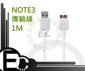 ~EC  ~SAMSUNG Galaxy Note3 USB 3 0 N900 N9000 N9005 充電傳輸線1M