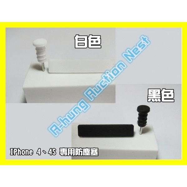 【一組只要9元】Apple iPhone 4 4S 防塵塞 (耳機+充電孔) 手機 防塵塞 耳機塞 防塵套