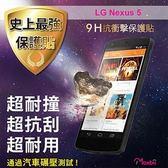 Moxbii LG Nexus 5 太空盾 Plus 9H 抗衝擊 抗刮 疏油疏水 螢幕保護貼