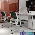 電競椅 電腦椅電競椅家用辦公椅升降轉椅職員椅會議椅學生宿舍椅子弓型座椅 DF星河光年