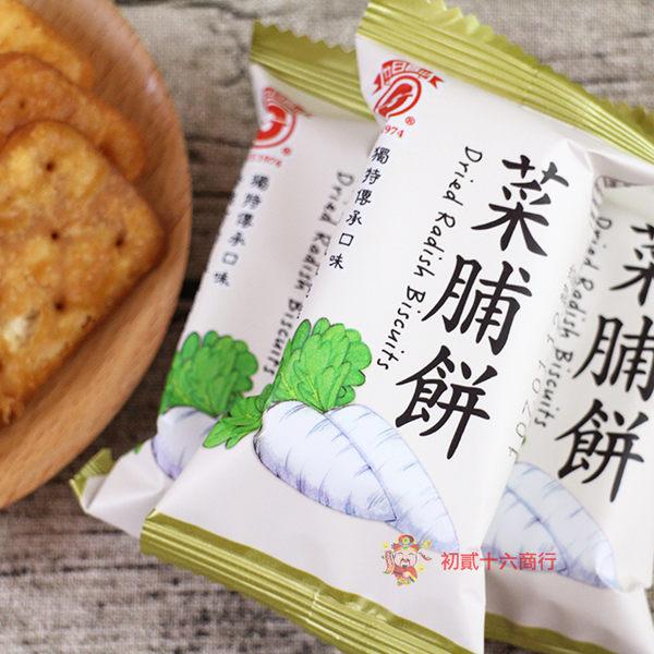 竹山日香_菜脯餅-300g【0216零食團購】G512-0.5